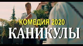 Смешная комедия 2020!!! [[ КАНИКУЛЫ ]] Русские комедии 2020 новинки HD 1080P