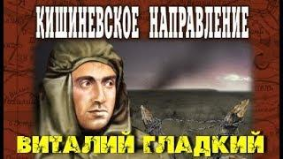 Виталий Гладкий. Кишиневское направление 1