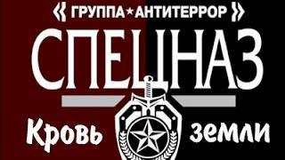 Вячеслав Миронов Кровь земли 1