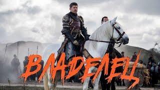 Фильм 2020 бой рыцарей! ** ВЛАДЕЛЕЦ ** исторические фильмы 2020 новинки HD 1080P