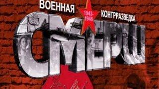 """Военная контрразведка """"Смерш"""" в годы Великой Отечественной войны"""
