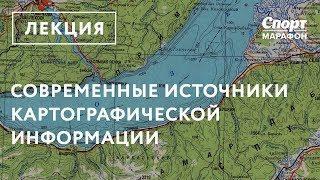 Современные источники картографической информации