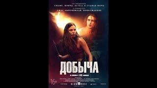 Фильм ужасов [[ Добыча ]] Ужасы 2019 Триллер