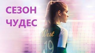 """Фильм """"Сезон Чудес"""" (2018), 96 мин фильм про волейбол"""
