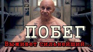 НОВЫЙ РУССКИЙ БОЕВИК ПРО ЗОНУ! Лучший криминальный фильм про тюрьму в хорошем качестве!