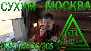 ЮРТВ 2016: Поездка на поезде №306/305 Сухум - Москва. [№135]