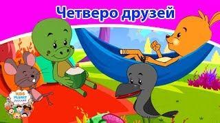 Четверо друзей | сказки на ночь | мультфильмы 2019 | русские сказки | сказки на ночь для детей