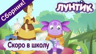 ЛУНТИК Лучшие серии о школе к 1 сентября! Сборник Мультфильмы Мультики для детей