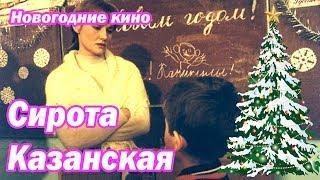 Новогодний Фильм Сирота казанская 1997 Встречаем Новый Год 2016 Новогодние комедии