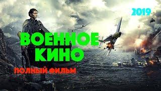 ХОРОШИЙ ВОЕННЫЙ ФИЛЬМ ПРО ВОВ 1945 год -  Исторический фильм 2019 - смотреть онлайн