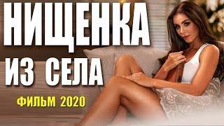 Фильм влюбился [[ НИЩЕНКА ИЗ СЕЛА ]] Русские мелодрамы 2020 новинки HD 1080P