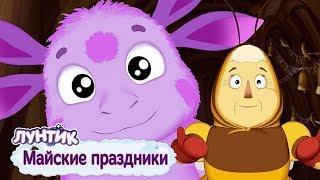 Майские праздники - Лунтик - Сборник мультфильмов 2019