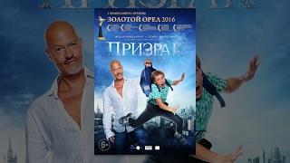 Призрак Фильм Русские комедии 2016