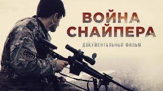 """Эксклюзив: документальный фильм """"Война снайпера"""""""
