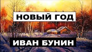 ИВАН БУНИН, НОВЫЙ ГОД