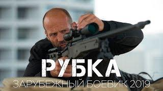 Фильм 2019 поворот боя! ** РУБКА ** Зарубежные боевики 2019 новинки HD 1080P
