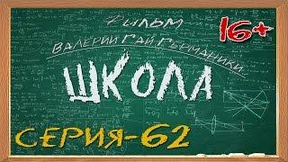 Школа (сериал) 62 серия