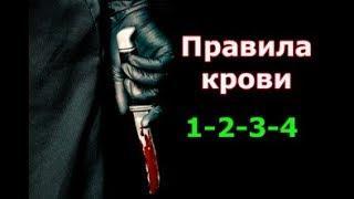 Правила крови 1 2 3 4 серия - остросюжетный криминальный сериал