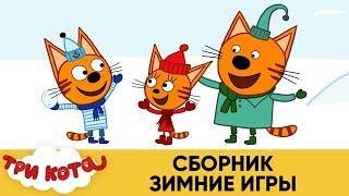 Три Кота | Сборник Зимние игры | Мультфильмы для детей