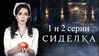 Сиделка. 1 и 2 серия 2018 Остросюжетная мелодрама Русские сериалы Смотреть бесплатно
