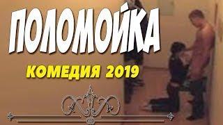 Фильм 2019 потерял трусы от смеха ПОЛОМОЙКА Русские комедии 2019 новинки HD 1080P