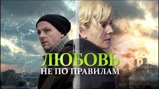 Любовь не по правилам (Фильм 2019) Мелодрама Русские сериалы