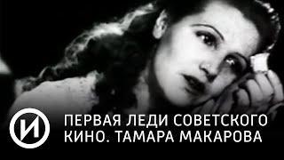 Первая леди советского кино Тамара Макарова | Телеканал