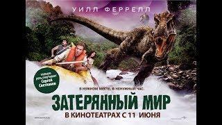ЗАТЕРЯННЫЙ МИР Приключенческий фильм (про динозавров) смотреть бесплатно