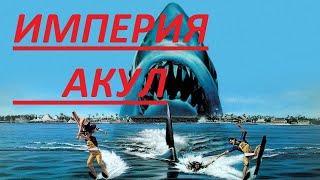 супер классный фильм 2019 империя акулы е ужасы приключения, фэнтези, фантастика