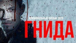 ГНИДА 2020 криминальный фильм НОВИНКА