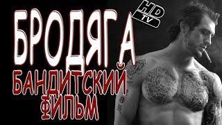 """ФИЛЬМ НОВИНКА!!! """"БРОДЯГА"""" Российский боевик 2019"""
