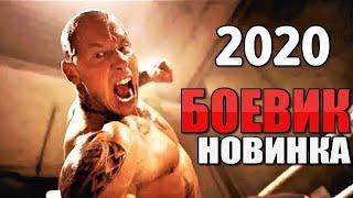 СУПЕР БОЕВИК Фильм 2020 накроет мафию! ** КАМУФЛЯЖ ** Зарубежные боевики 2020 новинки HD