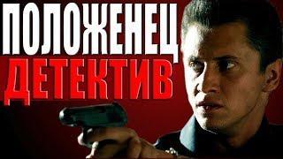 ПОЛОЖЕНЕЦ (2019) Русские детективы 2019 Новинки Фильмы Сериалы 2019 в HD