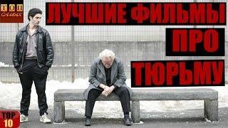 Фильмы про тюрьму топ 10