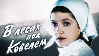 В ЛЕСАХ ПОД КОВЕЛЕМ 2 серия (1984) Фильм Кино Военный Фильмы про ВОВ