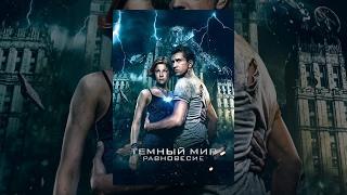 Тёмный мир: РАВНОВЕСИЕ Крутая Российская фантастика Боевик | Фильм в HD