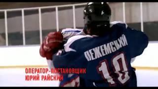 Миннесота Новый Русский фильм боевик, хокей