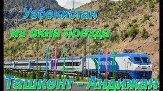 Узбекистан из окна поезда  От Ташкента до Андижана
