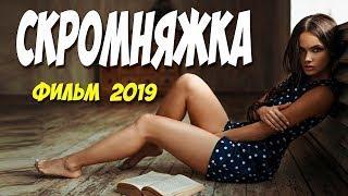 Этот фильм смотрели стоя и плакали СКРОМНЯЖКА Русские мелодрамы 2019 новинки HD 1080P