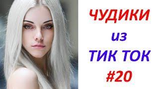 Чудики из ТИК ТОК , лучшие видео и приколы 2020 20