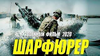 ЗАПРЕЩЕННЫЙ ВОЕННЫЙ 2020 - ШАРФЮРЕР @ Русские военные фильмы 2020 новинки HD 1080P