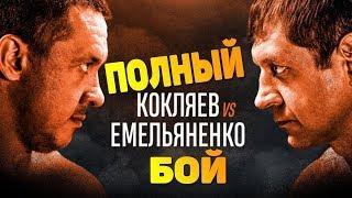 Александр Емельяненко VS Михаил Кокляев - полный бой