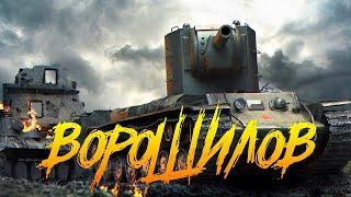 Фильм 2020 плен солдата! ** ВОРОШИЛОВ ** Военные фильмы 2020 новинки HD 1080P
