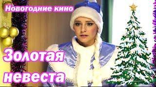 Новогодний Фильм Золотая невеста Комедия о Наплыве мужского внимания! Встречаем Новый Год 2016