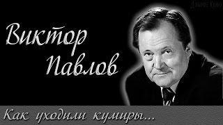 ВИКТОР ПАВЛОВ (Как уходили кумиры…) Доброе Кино
