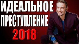 ИДЕАЛЬНОЕ ПРЕСТУПЛЕНИЕ 2019 Русские детективы 2019 Новинки Фильмы Сериалы 2019 HD
