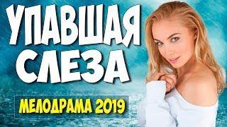 Мелодрама 2019 УПАВШАЯ СЛЕЗА Фильм Кино Мелодрама Русские мелодрамы Онлайн