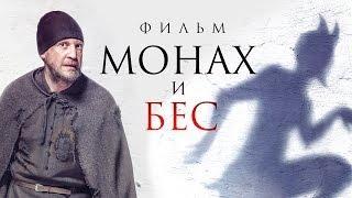 МОНАХ и БЕС / Смотреть весь фильм HD Фильм Исторический
