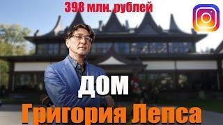 Где и Как Живет Григорий Лепс