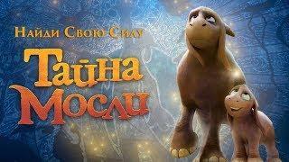 Тайна Мосли (Смотрим новый Мультфильм)